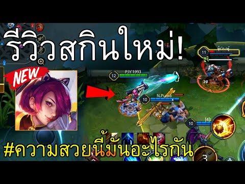 สกินใหม่! Violet Colour-Blast ฉลองเกมครบรอบ1ปี | Rov: ไวโอเล็ต