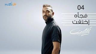 4- Karim Mohsen - Fagaa Ekhtafet ( Lyrics Video) | كريم محسن - فجأه اختفت MP3