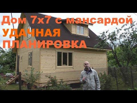 Каркасный дом 7.0 на 7.0 с мансардой. Проект недорогого дачного дома.