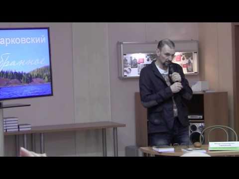 Встреча писателя и поэта Михаила Тарковского с тюменскими читателями