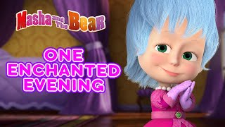 Masha and the Bear 💃 ONE ENCHANTED EVENING 🧚🔮 Best episodes collection 🎬 Cartoons for kids