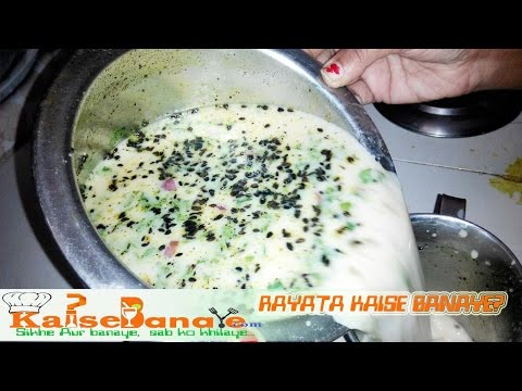 Lassi Ya Dahi Ka Raita Recipe In Hindi By Kaise Banaye
