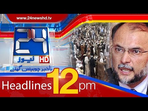 News Headlines | 12:00 PM | 20 November 2017 |