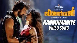 Kanninmaniye Song | Pailwaan Malayalam | Kichcha Sudeepa,Aakanksha Singh | Krishna|Arjun Janya