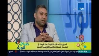 صباح الورد| لقاء مع صاحب فكرة السبورة التفاعلية في مصر م  شريف يوسف - 4 يونيو