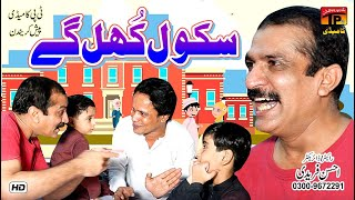 School Khul Gaye | Akram Nizami | TP Comedy