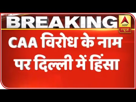Delhi: Section 144 CRPC Imposed In North-east District Amid Violent CAA Protest | ABP News