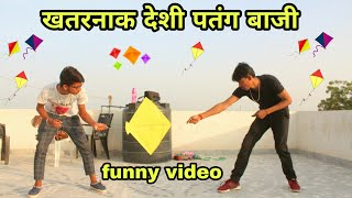 Makar Sankranti(special)  जबरदस्त देशी पतंग बाजी funny video types of Patang Bazi viral funny video