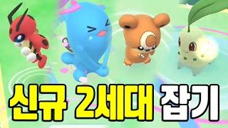 포켓몬고 신규 2세대 포켓몬 왕창 잡아보자! 포켓몬GO [Pokemon GO] - 기리