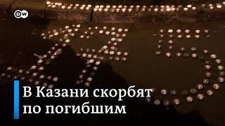 Жители Казани скорбят по погибшим школьникам