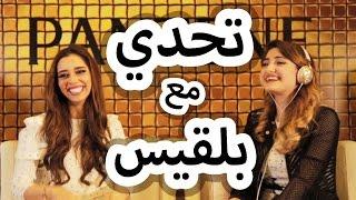 تحدي الوشوشة مع بلقيس فتحي | Whisper Challenge with Balqees Fathi