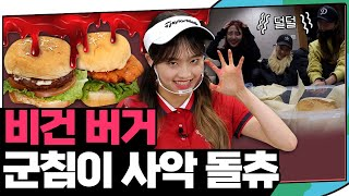 Who said the Chuu's burger wasn't good? 🔫 (Bang!)
