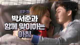 Video A Witch's Love A Witch's Love-Ep11 : Drunk Ji-yeon falls asleep on Dong-ha's bed download MP3, 3GP, MP4, WEBM, AVI, FLV April 2018