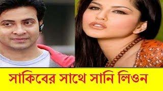 Download Video সাকিব খানের সাথে সানি লিওন কি করেন?? MP3 3GP MP4