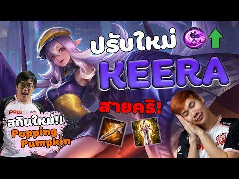 RoV: แนะนำการเล่น Keera ปรับใหม่มายิ่งโหดเข้าไปอีก !! Ft.Memarkz