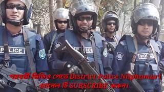 উন্নয়নের অগ্রযাত্রায় পিছিয়ে নেই জেলা পুলিশ নীলফামারী । Sp Nilphamari | District Police Nilphamari