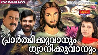 Prarthikkuvan Dhyanikkuvan # Christian Devotional Songs Malayalam # New Malayalam Christian Songs
