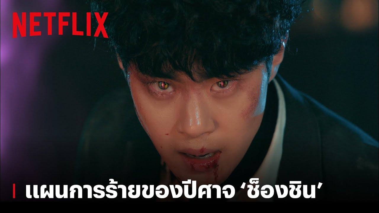 ไหวไม่ไหว!? เอาตัวรอดจากแผนการร้ายของ 'ช็องชิน'   The Uncanny Counter   Netflix