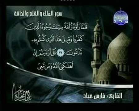 سورة الملك فارس عباد mp3 جودة عالية