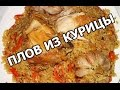 Как приготовить плов из курицы рецепт плова с курицей от ивана