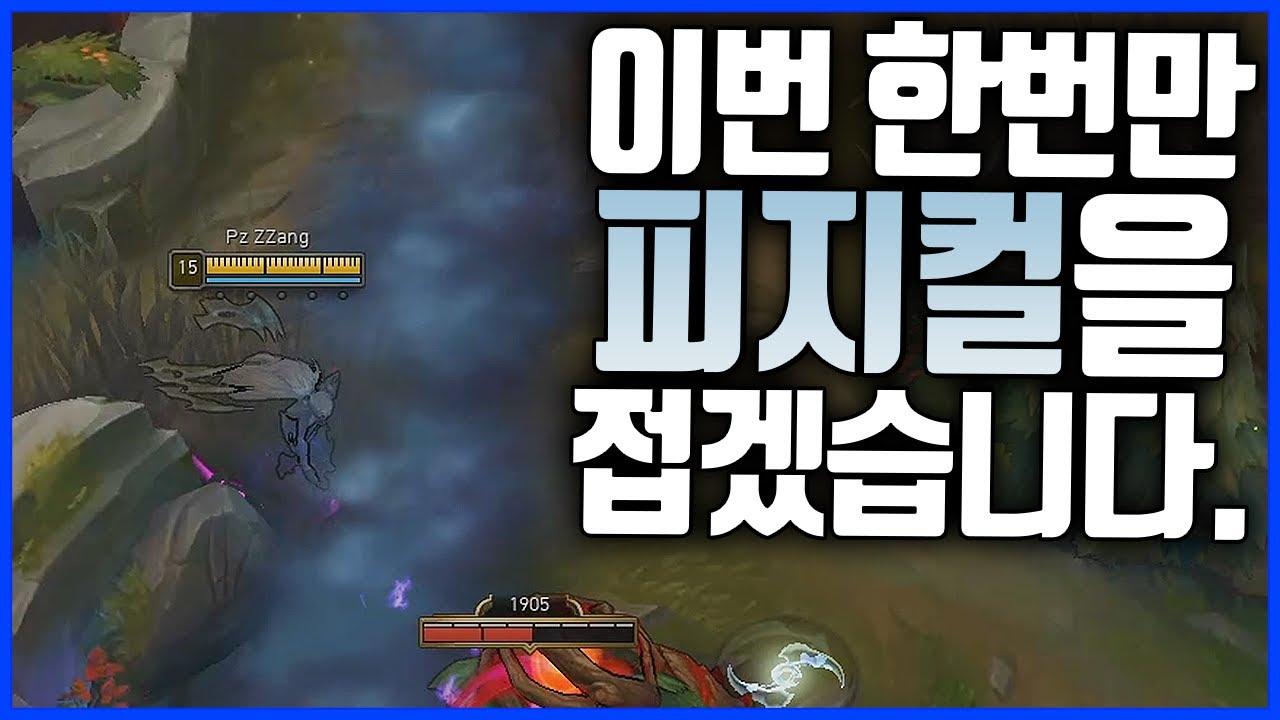 오늘만큼은 피지컬대신 입담방송갑니다. 이렐리아VS코르키(League of legends Korea Challenger Yasuo !)