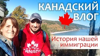 Иммиграция в Канаду 🍁 Наша история || Как иммигрировать в Канаду? Канадский влог