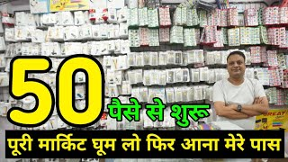 MOBILE Spare Parts Wholesale market in delhi | Gaffar Market | Karol Bagh | Mobile Accessories Cheap