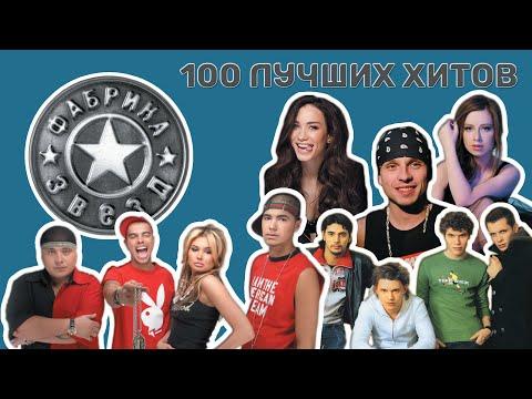 100 лучших хитов🔝Фабрика звёзд🎵