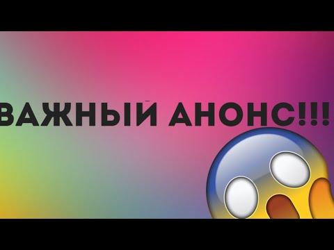 ВАЖНЫЙ АНОНС!!!