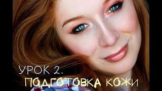 Школа макияжа- Урок 2. Подготовка кожи лица. Часть 1