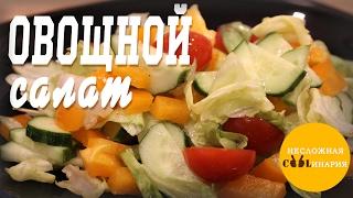 Овощной салат с заправкой из ароматного масла. Необычные оттенки вкуса знакомого блюда.
