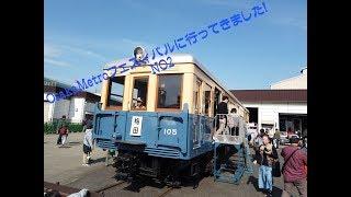 OsakaMetroフェスティバルに行ってきました!No2