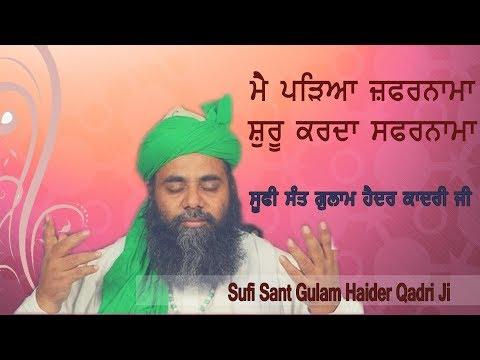 Sufi Sant Gulam Haider Qadri ,  Guru Granth Sahib Ji Parkash Purab Samagam  Raja Sansi Amritsar