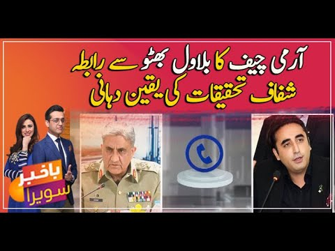 Army chief telephones Bilawal Bhutto to discuss 'Karachi incident'