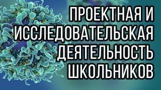 Организация проектной и исследовательской деятельности школьников по биологии.. Биология. Вебинар.