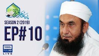 Paigham e Quran Episode 10   Laila tul Qadar   Molana Tariq Jameel Latest Bayan 27-05-2019