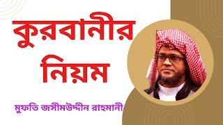 Qurbani Rulings   Bangla Sort Waz   Mufti Jashimuddin Rahmani   Nasir Media