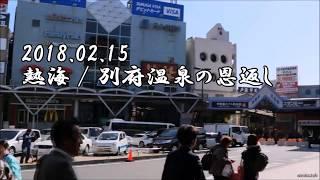 2018.02.15 熱海 別府温泉の恩返し