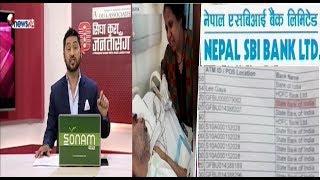 कुवेत अस्पतालमा अर्धचेत श्रीमानलाइ नेपाल ल्यदिन आग्रह!आफ्नै ग्राहक माथी SBI बैंकको ज्यादती !