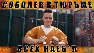 АМЕРИКАНСКАЯ ТЮРЬМА SKY GARDEN сезон 1 серия 4