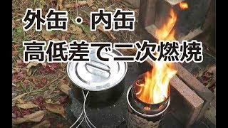 ウッドガスストーブを自作:外缶と内缶の高低差で二次エアー