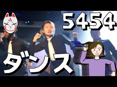 【レペゼン地球】1thシングル『5454』