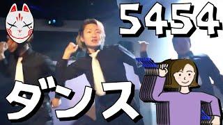 【レペゼン地球】1thシングル『5454』 thumbnail