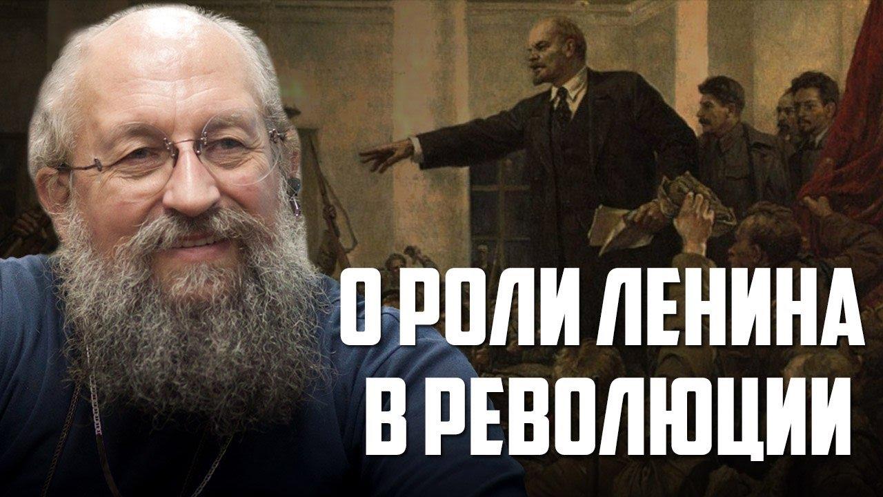 """Анатолий Вассерман. """"О роли Ленина в революции"""""""