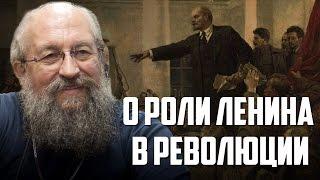 Анатолий Вассерман   О роли Ленина в революции