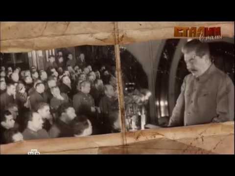 Сталин с нами (Части 3 и 4) © НТВ