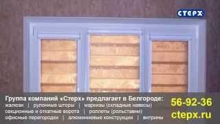 Рулонные шторы в Белгороде купить (лучшая цена)(, 2014-08-28T06:51:04.000Z)