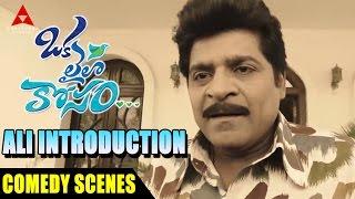 Ali Introduction Comedy Scenes - Oka Laila Kosam Movie - Naga Chaitanya, Pooja Hegde