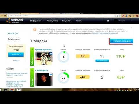 видео: webartex заработок на размещение рекламы в соц сетях без вложений!
