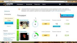Webartex заработок на размещение рекламы в соц сетях без вложений!